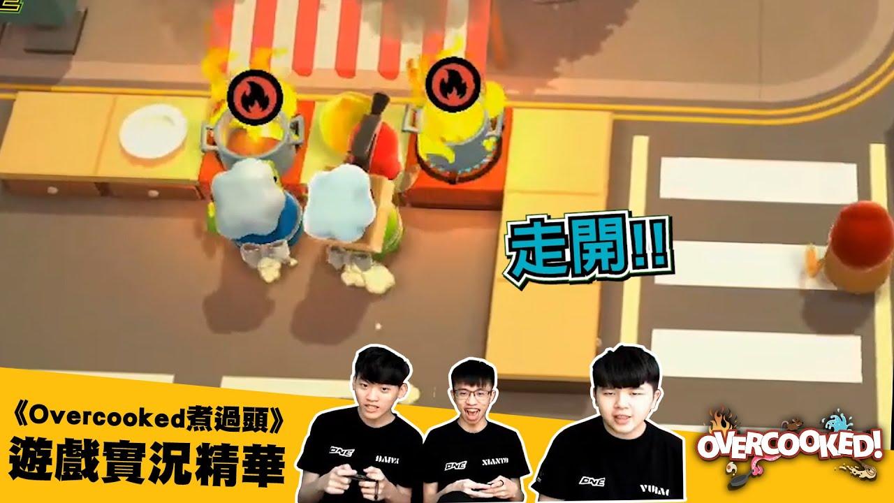 ONE Team 《煮過頭》遊戲實況精華   能玩到這麼吵的不多了   ft. 鮮佑/昱孝/白夜