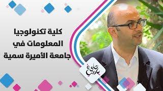 د. سفيان المجالي - كلية تكنولوجيا المعلومات في جامعة الأميرة سمية