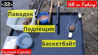 "22. Паводок. Подлещик. Баскетбэйт. ""All-in Fishing"". Вып. 22."