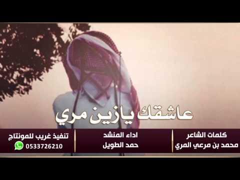 شيلة عاشقك مري    اداء حمد الطويل - كلمات محمد بن مرعي المري + Mp3