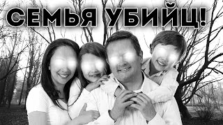 СЕМЬЯ УБИЙЦ!