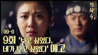 [HOT] 기황후 9회 예고 - 20131125 방송