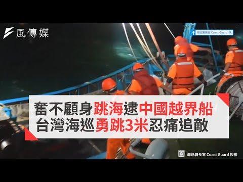 奮不顧身跳海逮中國越界船 台灣海巡勇跳3米忍痛追敵