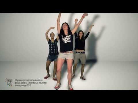 Обучающее видео с танцем для флэшмоба на спортивных объектах Универсиады 2013