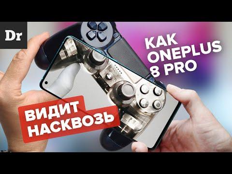 Что ВИДИТ ИК-камера OnePlus 8 Pro?   РАЗБОР