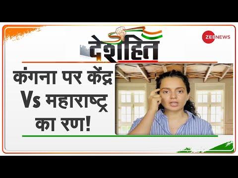 Deshhit: Mumbai में रहने और रहने देने का Licence किसके पास? | Kangana Ranaut Vs Shiv Sena