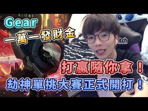 【Gear】劫神單挑大賽正式開打!一萬一發財金打贏隨你拿!