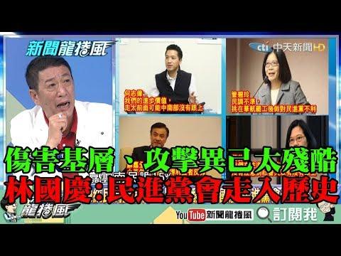 【精彩】傷害基層、攻擊異己太殘酷 林國慶:民進黨會走入歷史!
