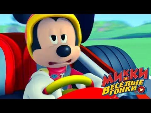 Микки и весёлые гонки - мультфильм Disney про Микки Мауса и его машинки (Сезон 1 Серия 3 )