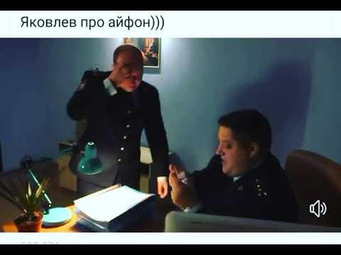 Яковлев про Айфон