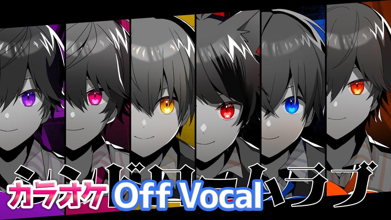 【カラオケ】シンドロームラブ/すとぷり【Off Vocal】