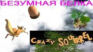 БЕШЕНАЯ БЕЛКА! Сrazy Squirell Летающая Белка сошла с Ума Обзор игры Детское Видео Игровой мульт