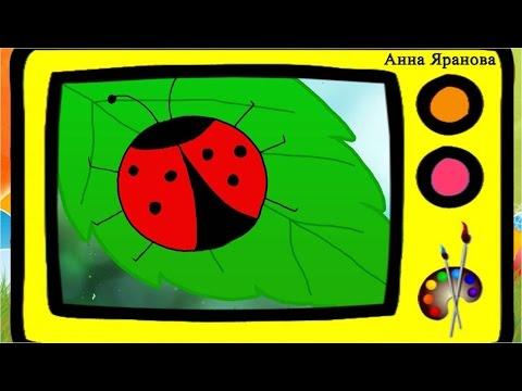 Как нарисовать божью коровку. Оживающие рисунки / How to draw a ladybird. Наше всё!