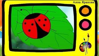 Как нарисовать божью коровку. Оживающие рисунки / How to draw a ladybird. Наше всё!(Самый простой рисунок божьей коровки для самых маленьких художников! Плейлист