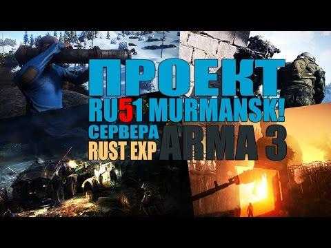 ПРОЕКТ RU51 MURMANSK! СЕРВЕРА ARMA3,RUST!