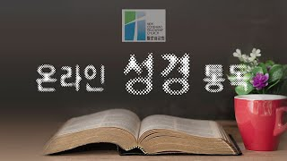 휄로쉽교회 온라인 성경통독 09032021