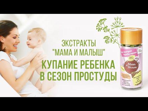 Купание ребенка в сезон простуды с экстрактами Мама и малыш – Готовимся ко сну