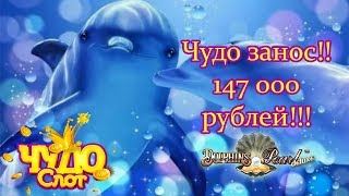 Самый стабильный слот для заносов!!! Дельфины в Чудо слот.