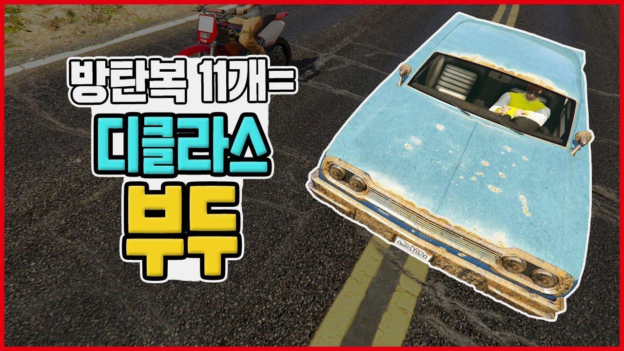 요청받은지 2달만에 리뷰합니다.. │ A후라 GTA5 리뷰 요청 차량 【 디클라스 부두 】 - YouTube