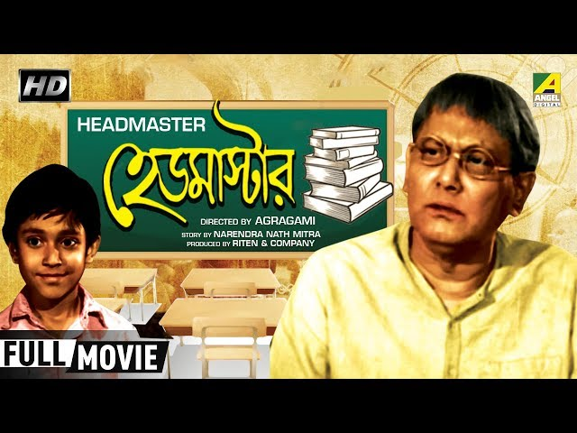 Headmaster | হেডমাস্টার | Bengali Classic Movie | Full HD | Chhabi Biswas