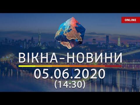 ВІКНА-НОВИНИ. Выпуск новостей от 05.06.2020 (14:30) | Онлайн-трансляция