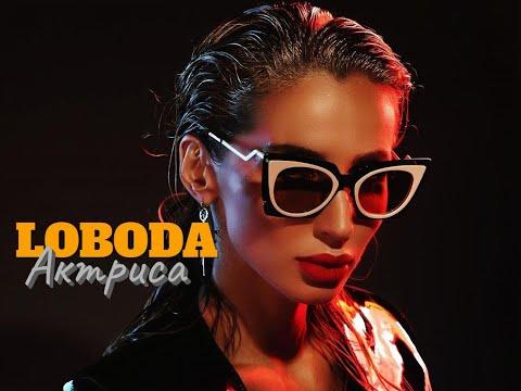 LOBODA - Актриса Премьера 2019! НОВИНКА!