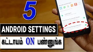 5 Android settings கட்டாயம் ON பண்ணுங்க | 5 Android Settings You Should Change