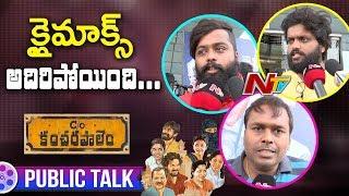 C/o Kancharapalem Movie Public Talk | Rana Daggubati | NTV