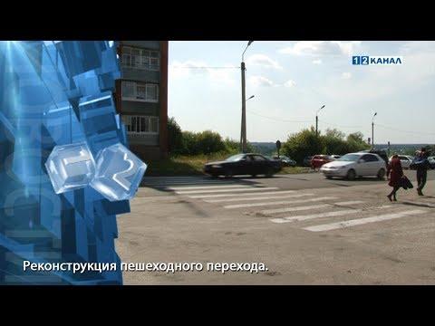 Реконструкция пешеходного перехода