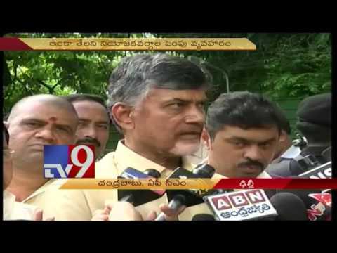 No assembly seats hike in AP and Telangana ? - TV9