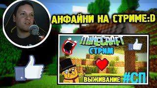 АНФАЙНИ У НАС НА СТРИМЕ! :0