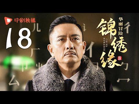 锦绣缘华丽冒险 16 | Cruel Romance 16 (黄晓明 / 陈乔恩 / 乔任梁 领衔主演)【未删减版】