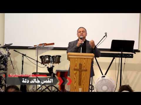 القس خالد دله