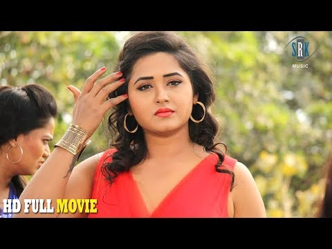 Kajal Raghwani | Blockbuster Full Bhojpuri Movie 2018 | भोजपुरी सुपरहिट Film 2018