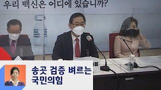 변창흠·전해철 등 인사청문회…야 '송곳 검증' 예고 / JTBC 정치부회의