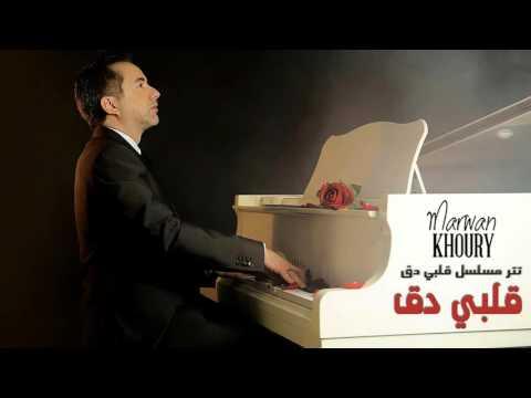 Marwan Khoury - Albi Da2 (Piano Version) - (مروان خوري - قلبي دق (نسخة بيانو