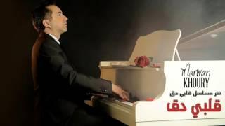 Marwan Khoury - Albi Da2 (Piano Version) - (????? ???? - ???? ?? (???? ?????