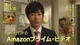 【Amazonプライム・ビデオを見るには】 Amazonプライム会員になると、昼...