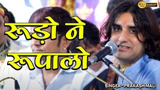 Download Prakash Mali Best Melody Song Ever - Rudo Ne Rupalo-रूड़ो ने रूपालो -Short Version MP3 song and Music Video