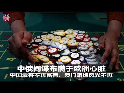 明镜之声 | 中国豪客不再富有,澳门赌场风光不再;中俄间谍布满欧洲心脏;中国剩女难过年关,寻医治疗压力综合症(20190210-1)