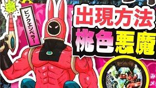 キャプテンサンダーの色違い「ピンクエンペラー」登場!!! 妖怪ウォッ...