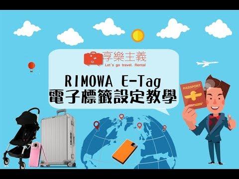 RIMOWA行李箱 E-Tag設定教學 - YouTube