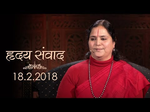 Darshan Talk: 18 February, 2018 | Anandmurti Gurumaa