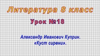 Литература 8 класс (Урок№18 - Александр Иванович Куприн. «Куст сирени».)