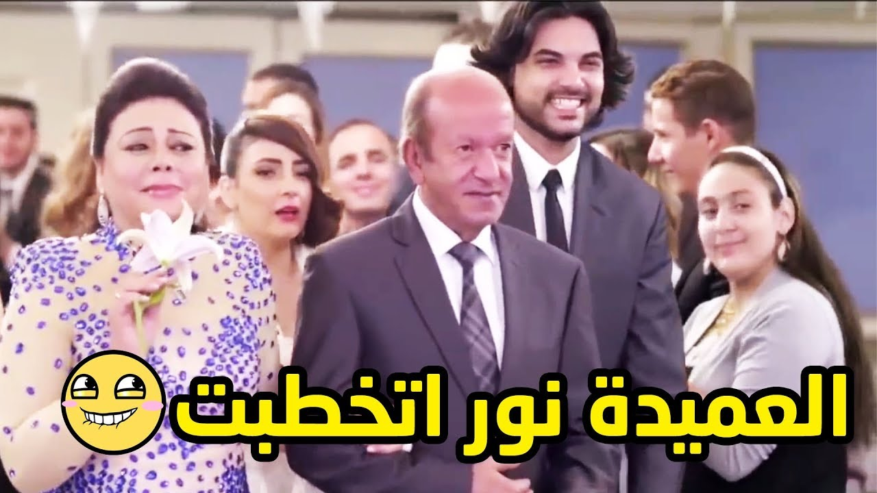 العميدة نور اتخطبت و الحموات حيموتو غيرة منها?? مسلسل كيد الحموات