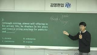 [김영편입학원] 맛보기 강좌 - 논리 [종합반]