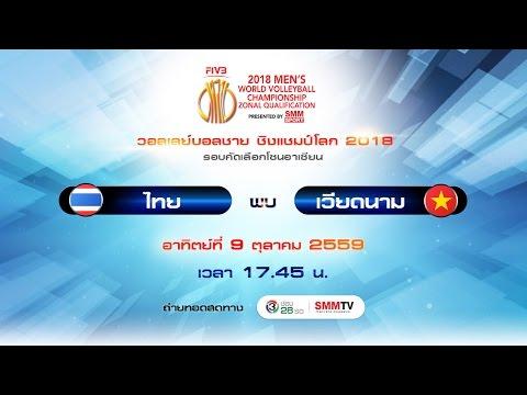 SMMTV LIVE 18:00 - 19:30 ถ่ายทอดสดวอลเลย์บอลชาย ไทย พบ เวียดนาม