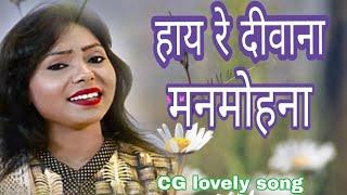 Hay Re Diwana Manmohna // Champa Nishad // New CG Song 2019