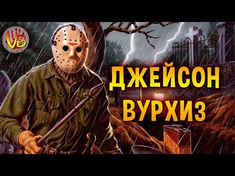 Страшные Тайны: ДЖЕЙСОН ВУРХИЗ [Пятница, 13 / Friday the 13th]