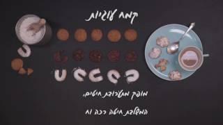 בבושקה הפקות מציגה - חמש עובדות על קמח של סוגת